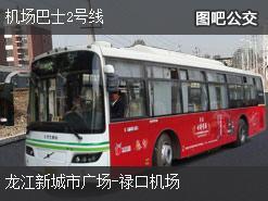 南京机场巴士2号线上行公交线路