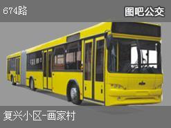 南京674路上行公交线路