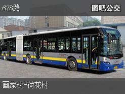 南京678路上行公交线路