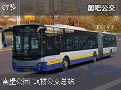 南京67路上行公交线路