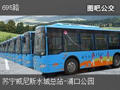 南京695路上行公交线路