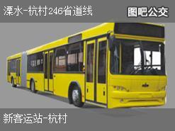 南京溧水-杭村246省道线上行公交线路