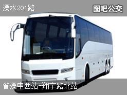 南京溧水201路上行公交线路