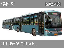 南京溧水3路上行公交线路