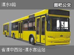 南京溧水8路上行公交线路