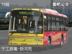 南京75路上行公交线路