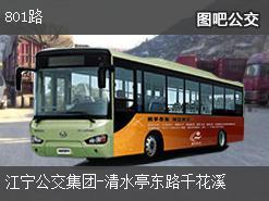 南京801路上行公交线路
