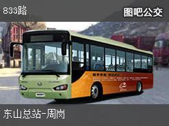 南京833路上行公交线路