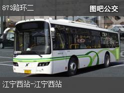 南京873路环二公交线路