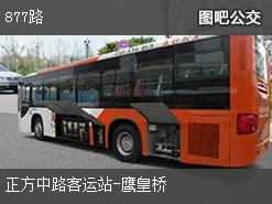 南京877路上行公交线路