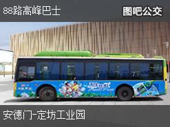 南京88路高峰巴士上行公交线路