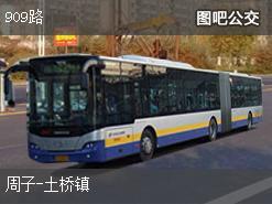 南京909路上行公交线路