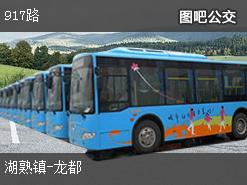 南京917路上行公交线路