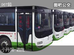 南京967路上行公交线路