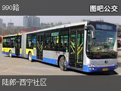 南京990路上行公交线路