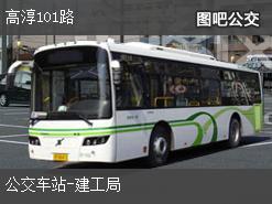 南京高淳101路上行公交线路