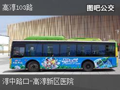 南京高淳103路上行公交线路
