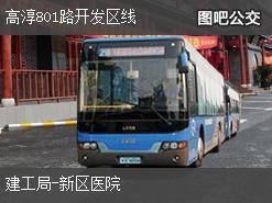 南京高淳801路开发区线上行公交线路