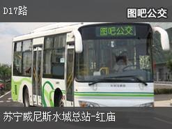 南京D17路上行公交线路