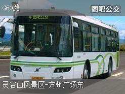 南京G60路下行公交线路