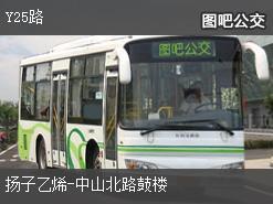 南京Y25路上行公交线路
