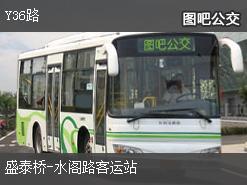 南京Y36路上行公交线路