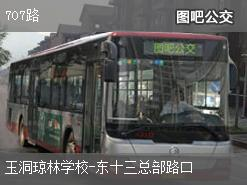南宁707路上行公交线路
