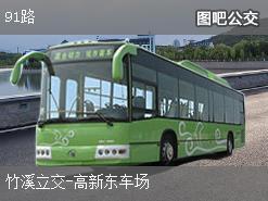 南宁91路上行公交线路