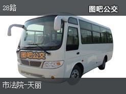 盘锦28路上行公交线路