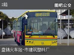 盘锦2路上行公交线路