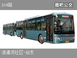 青岛104路上行公交线路