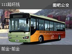 青岛111路环线公交线路
