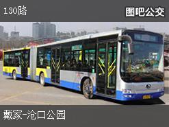 青岛130路上行公交线路