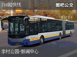 青岛216路快线公交线路