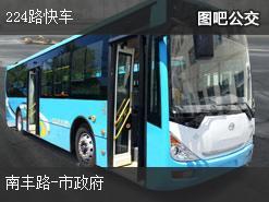 青岛224路快车上行公交线路