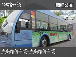 青岛225路环线公交线路