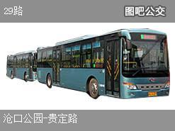 青岛29路下行公交线路