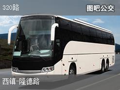 青岛320路上行公交线路