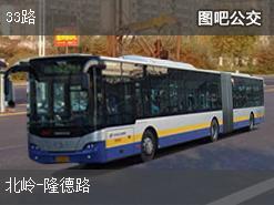 青岛33路上行公交线路