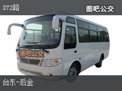 青岛372路上行公交线路