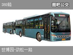 青岛389路上行公交线路