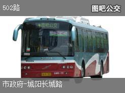 青岛502路上行公交线路
