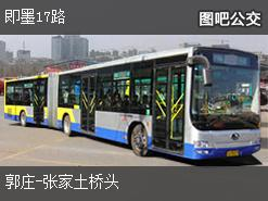 青岛即墨17路上行公交线路