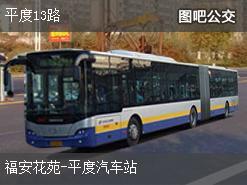 青岛平度13路上行公交线路