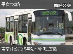 青岛平度702路上行公交线路