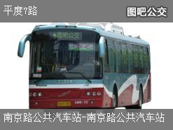 青岛平度7路内环公交线路
