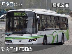 青岛开发区11路上行公交线路