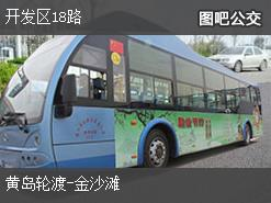 青岛开发区18路上行公交线路