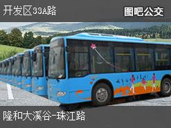 青岛开发区33A路下行公交线路