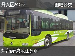 青岛开发区807路上行公交线路